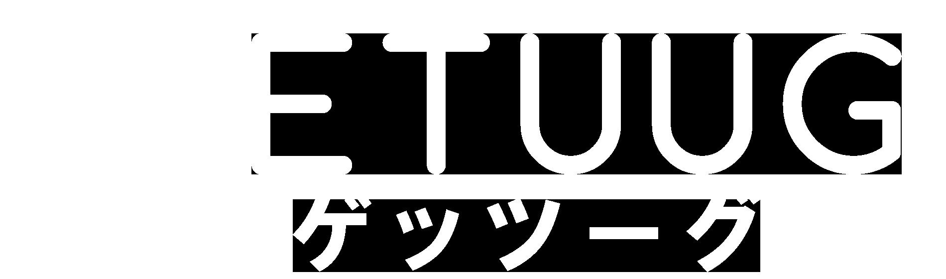 GETUUG(ゲッツーグ)