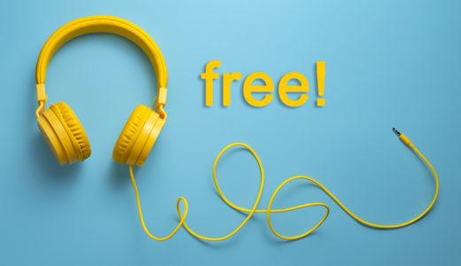 無料で音楽を聴く方法(もちろん合法)無料プランのある音楽サブスク一覧